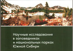Researches in national parks of South Siberia