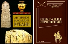 Phanagoria history books were preseted in Kuban
